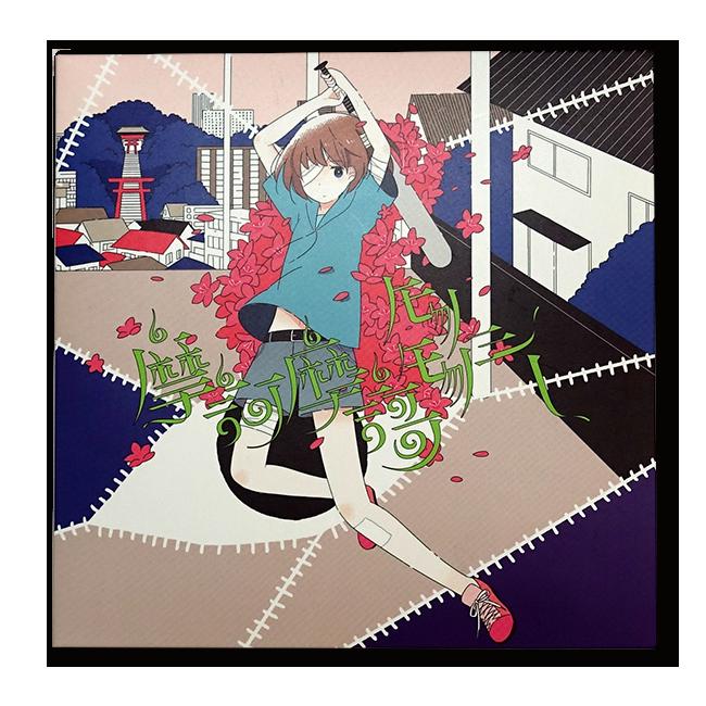sasakure.UK/摩訶摩謌モノモノシー - 画像1
