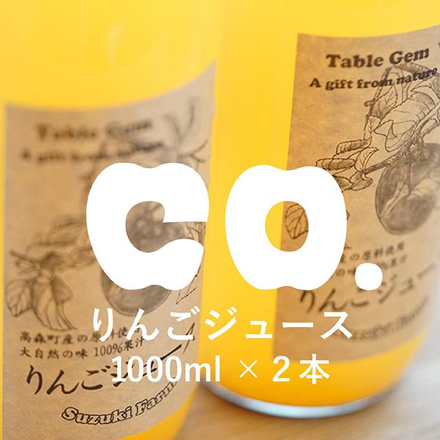 鈴木りんご co./100%りんごジュース(2本入り)