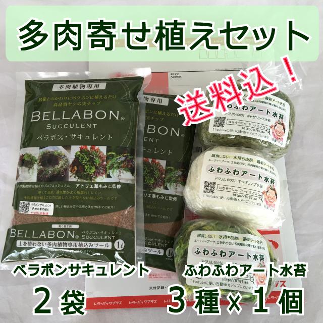 【送料込】ギャザリング水苔3種&ベラボンサキュレント2袋 セット - 画像1