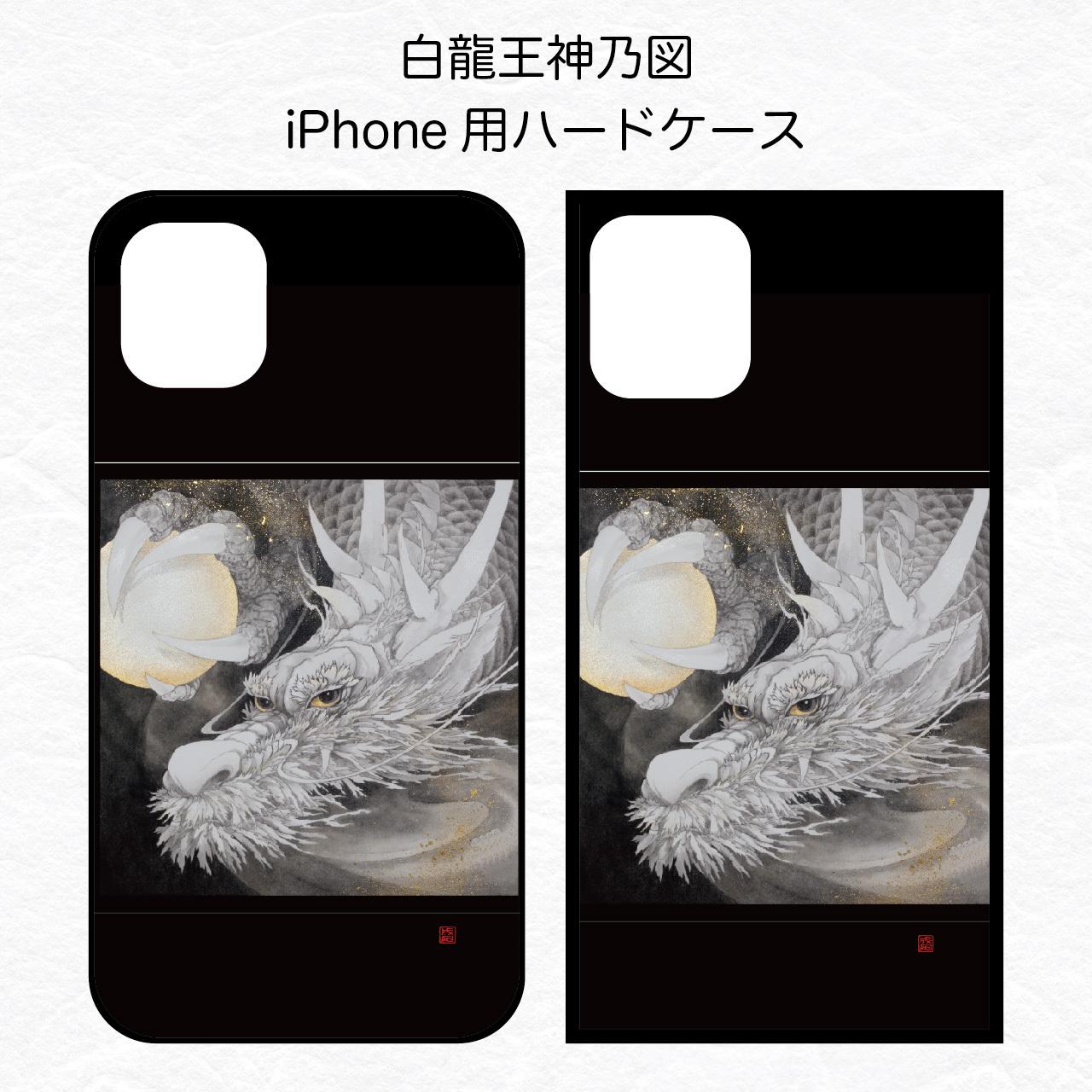 白龍王神乃図【iPhone用 ハードケース(強化ガラス製)】