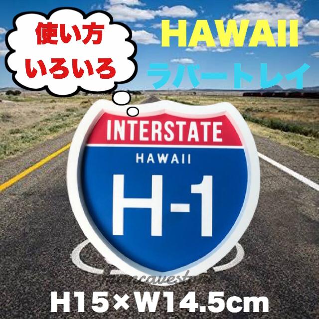 ハワイ「ラバートレイ」H-1