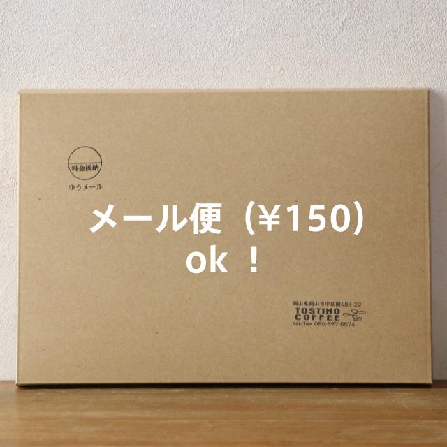 濃厚なケニア(200g or drippack×10)