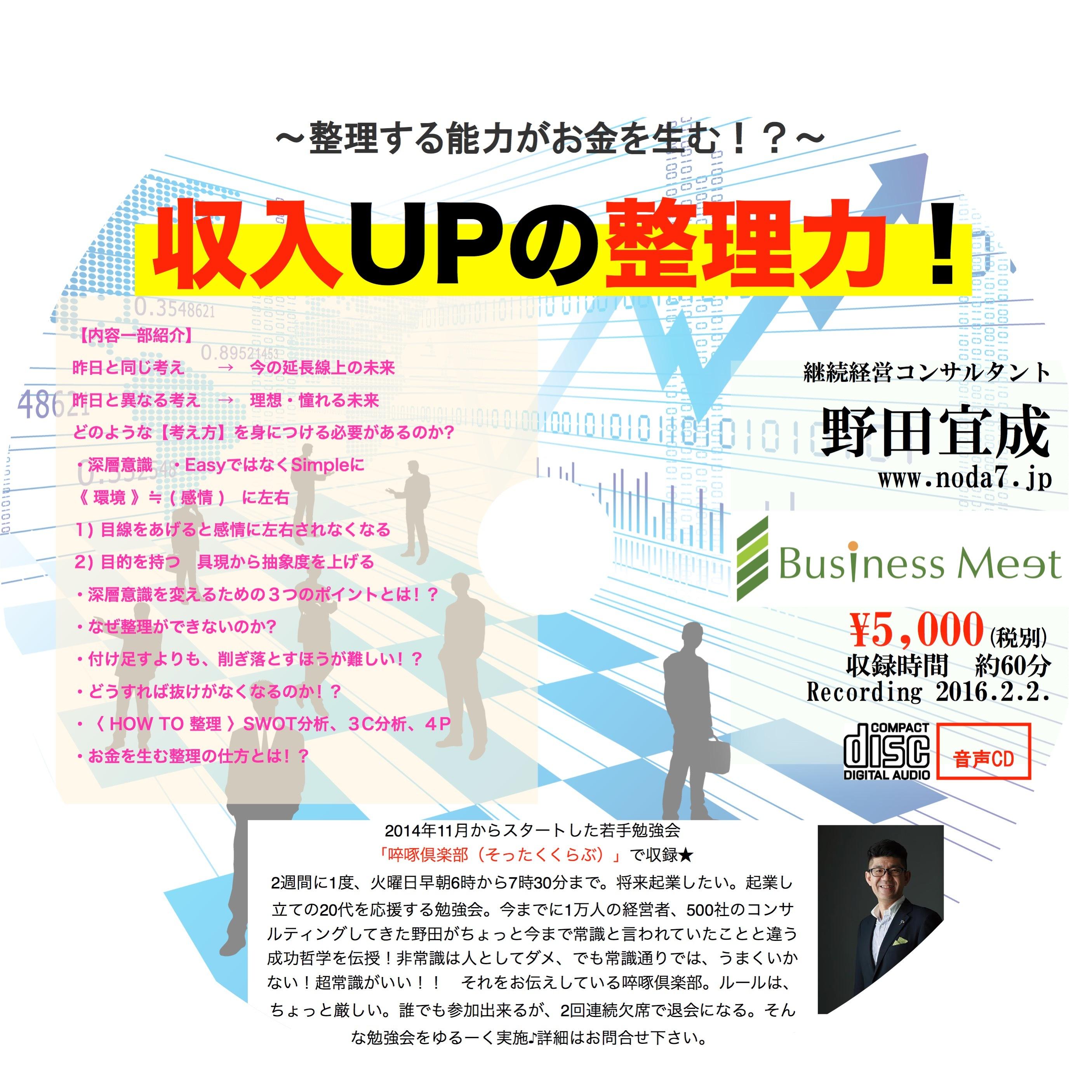 [CD]収入UPの整理力!〜整理する能力がお金を生む!?〜