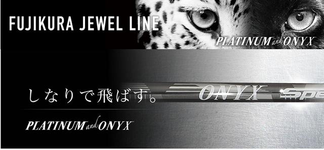 フジクラ JEWEL LINE Onyx ドライバー用シャフト