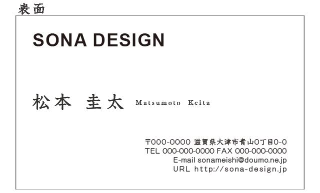 ビジネス片面名刺・シンプル 006 100枚