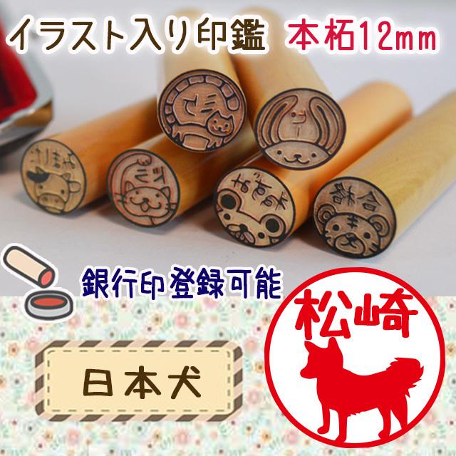 イラスト入りはんこを銀行印にしよう日本犬 あにぺたショップ