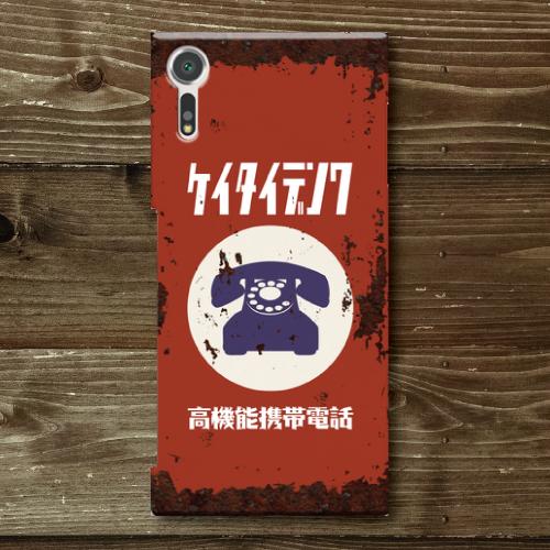 レトロ看板調/ホーロー看板調/ケイタイデンワ/赤色ベース(レッド)/Androidスマホケース(ハードケース)
