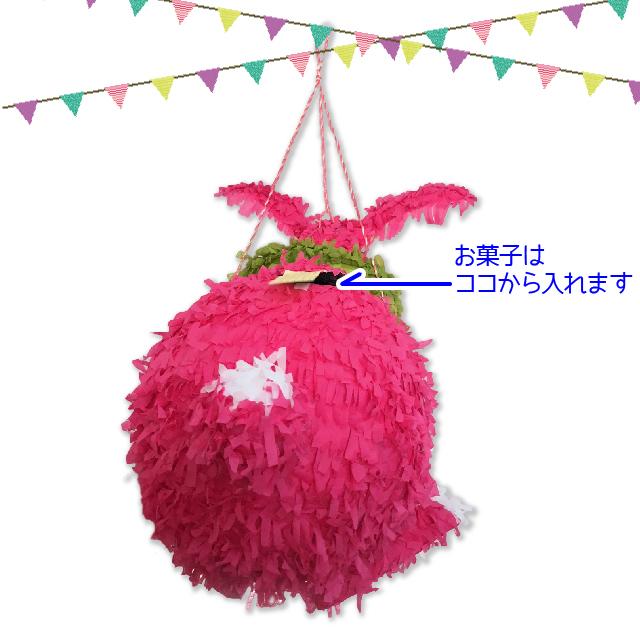 うさぎのピニャータ No.003