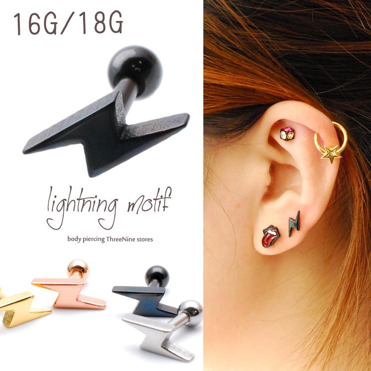 ボディピアス 18G イナズマ 稲妻  シンプル 片耳 軟骨ピアス TPB019