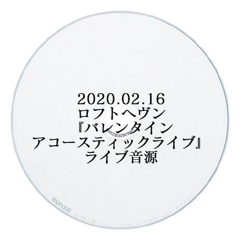 【ライブ音源】バレンタインアコースティックライブ音源 14曲入り