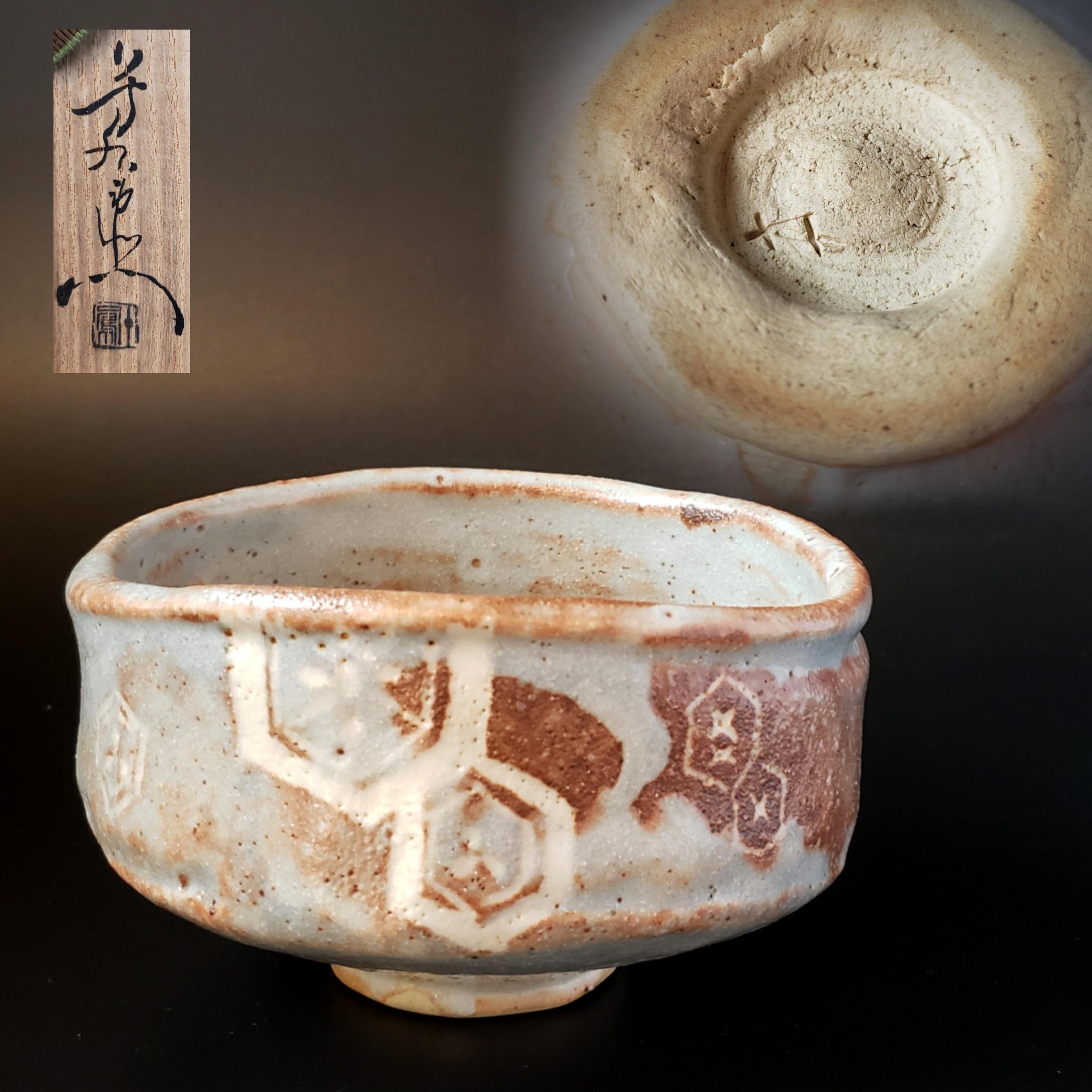 茶道具 鼠志野 茶碗 美濃焼 加藤芳右衛門 共箱 陶芸 出物 茶会 中古