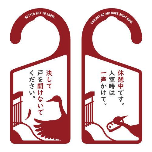 決して戸を開けないで[1014] 【全国送料無料】 ドアノブ ドアプレート メッセージプレート