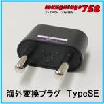 海外用変換プラグ SEタイプ NP-5