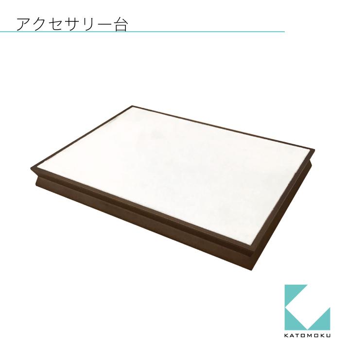 KATOMOKU アクセサリー台 A4 ブラウン