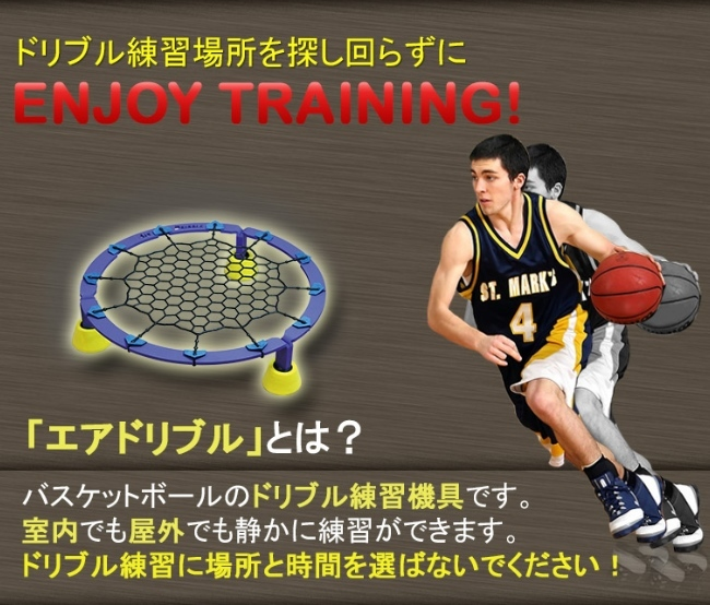 エアドリブル 最新版 バスケットボール ドリブル練習 室内 静か 音が響きにくい 低騒音 自主練 部活 リビングで練習 AirDribble トレーニング用品 マンション NHK お祝い 誕生日 クリスマス プレゼント