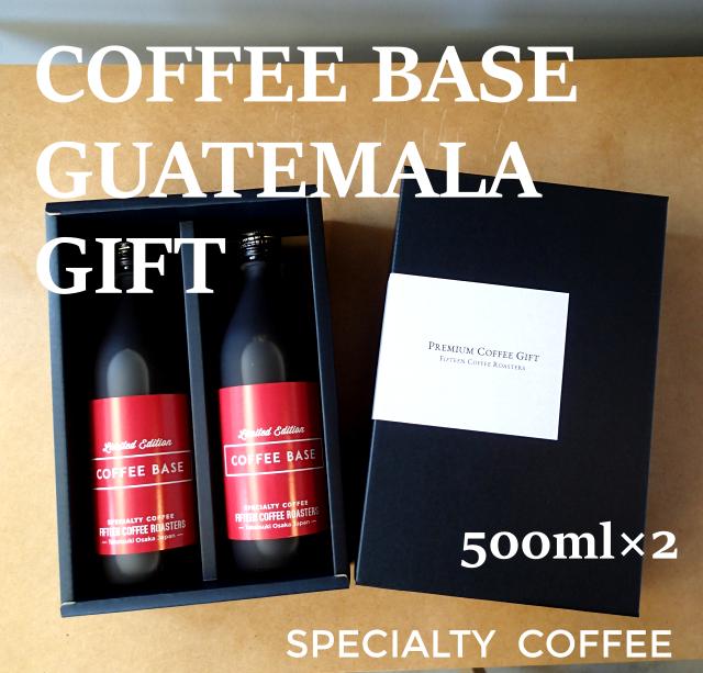 COFFEE BASE GIFT|コーヒーベース 2本 ギフトボックス
