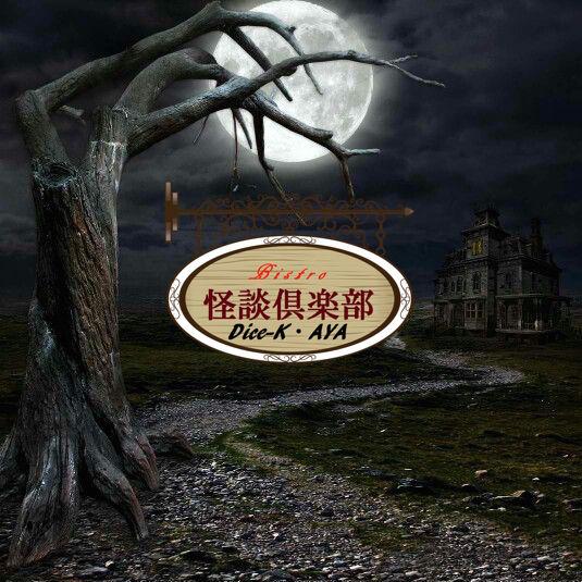 ビストロ怪談倶楽部100皿目記念オリジナルCD//CDデザイン【SEME desing】
