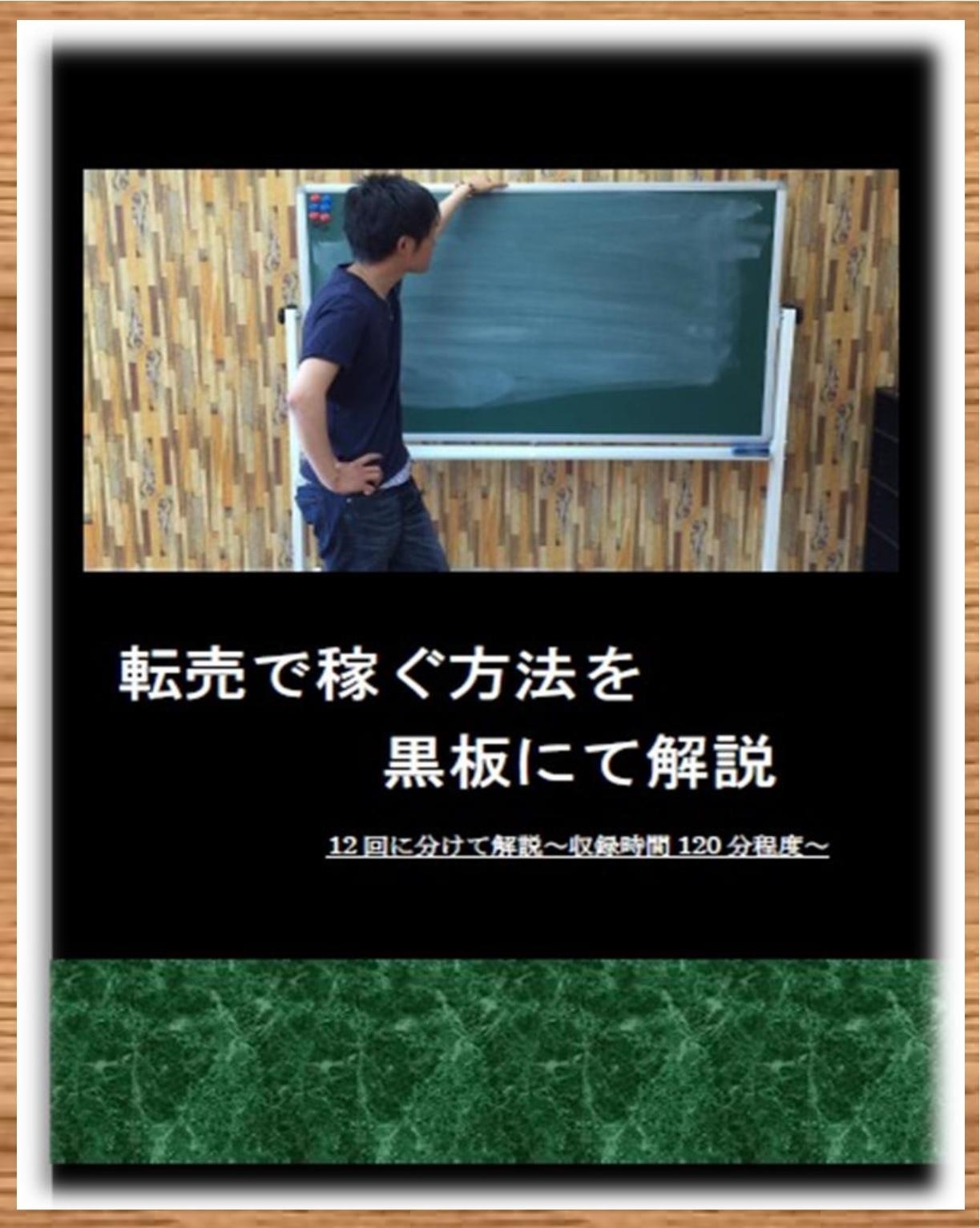 【完売!!】転売で稼ぐためのノウハウを黒板を使って解説 120分 予定数量分終了!ありがとうございました!!