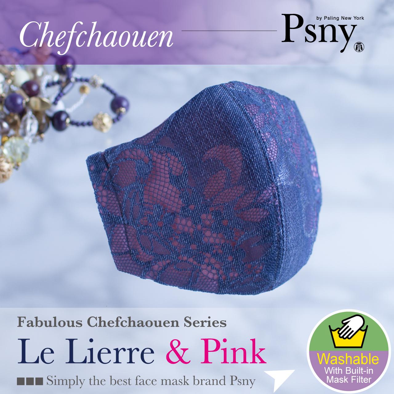 PSNY シャウエン レース・リエール ピンク 花粉 黄砂 洗える不織布フィルター入り 美しい 立体 大人用 マスク 送料無料 LT3