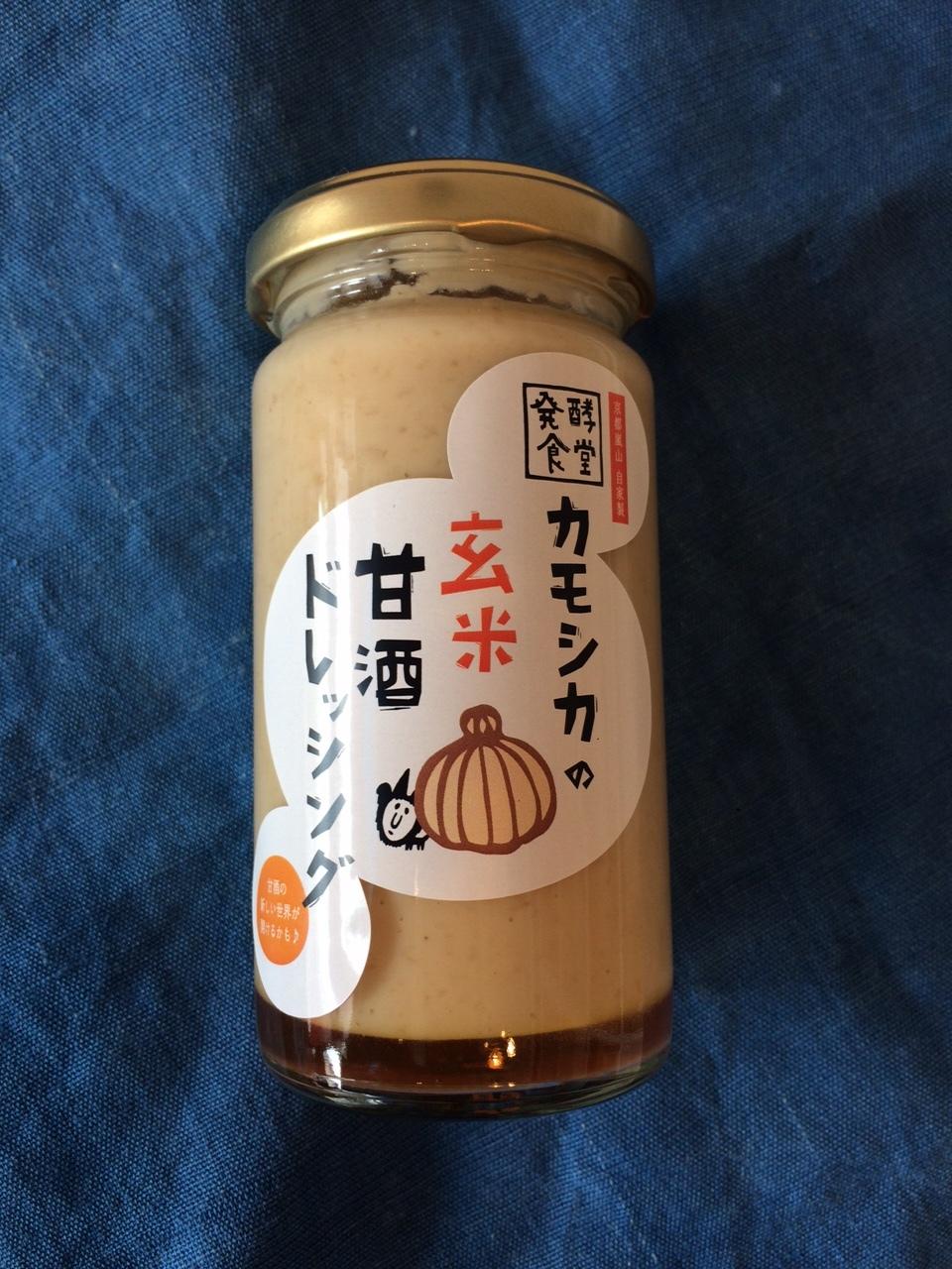 発酵食堂カモシカの甘酒ドレッシング ※人気NO.1