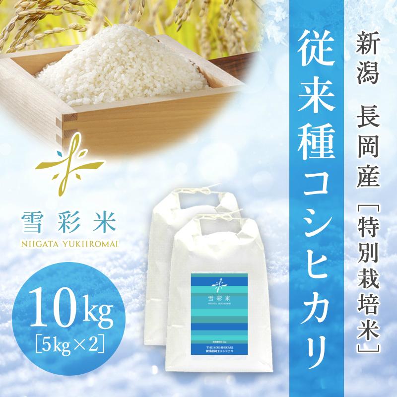 【雪彩米】長岡産 特別栽培米 新米 令和2年産 従来種コシヒカリ 10kg