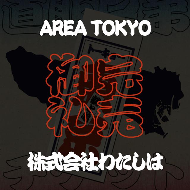 東京(5/15) 20冊仕入れ