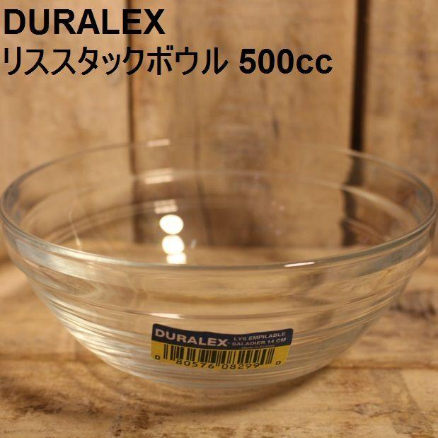 DURALEX リススタックボウル 500cc