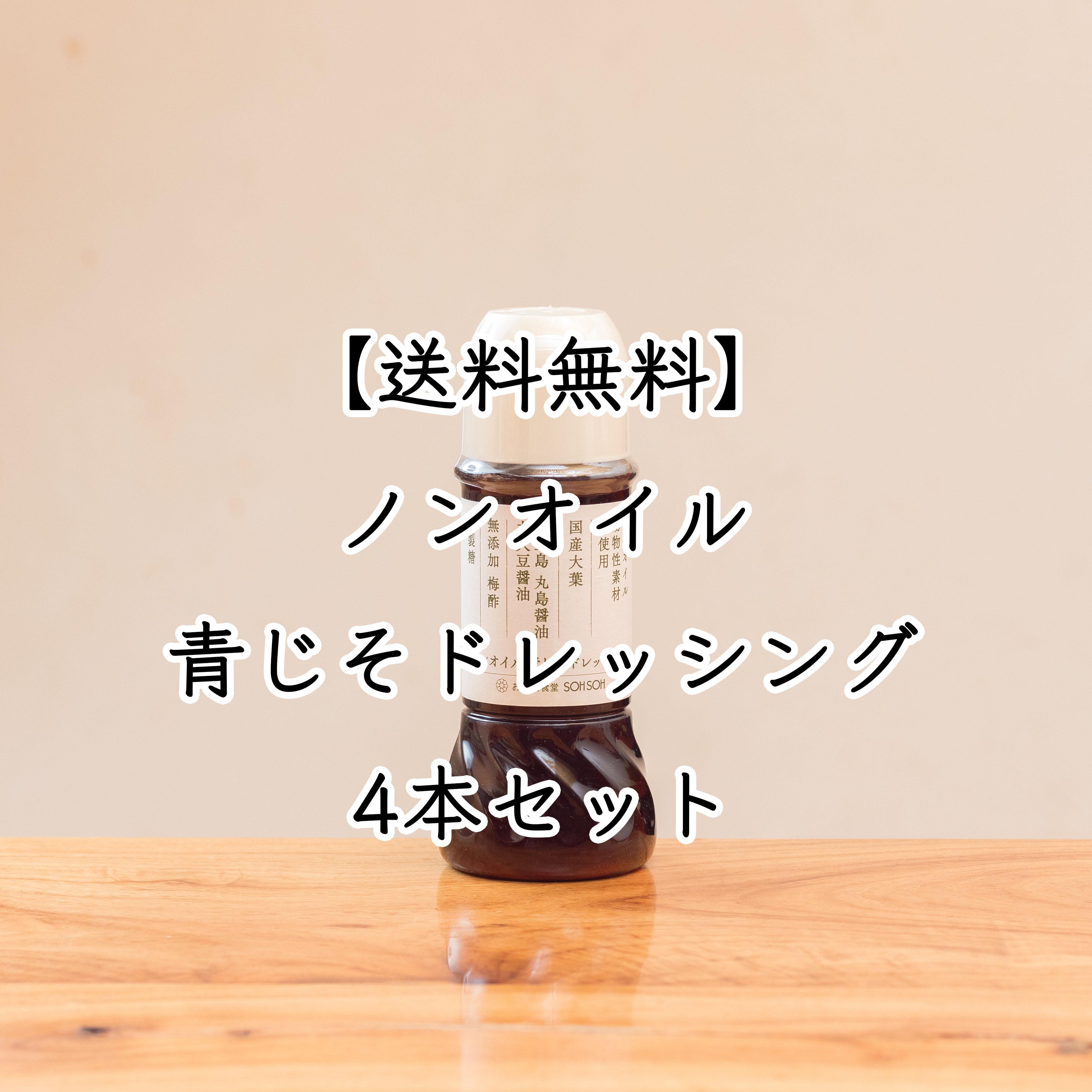 【送料無料】ノンオイル青じそドレッシング