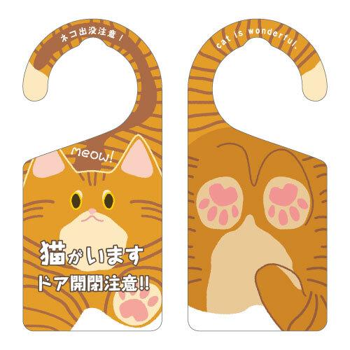 猫がいます(茶トラ)[1070] 【全国送料無料】 ドアノブ ドアプレート メッセージプレート