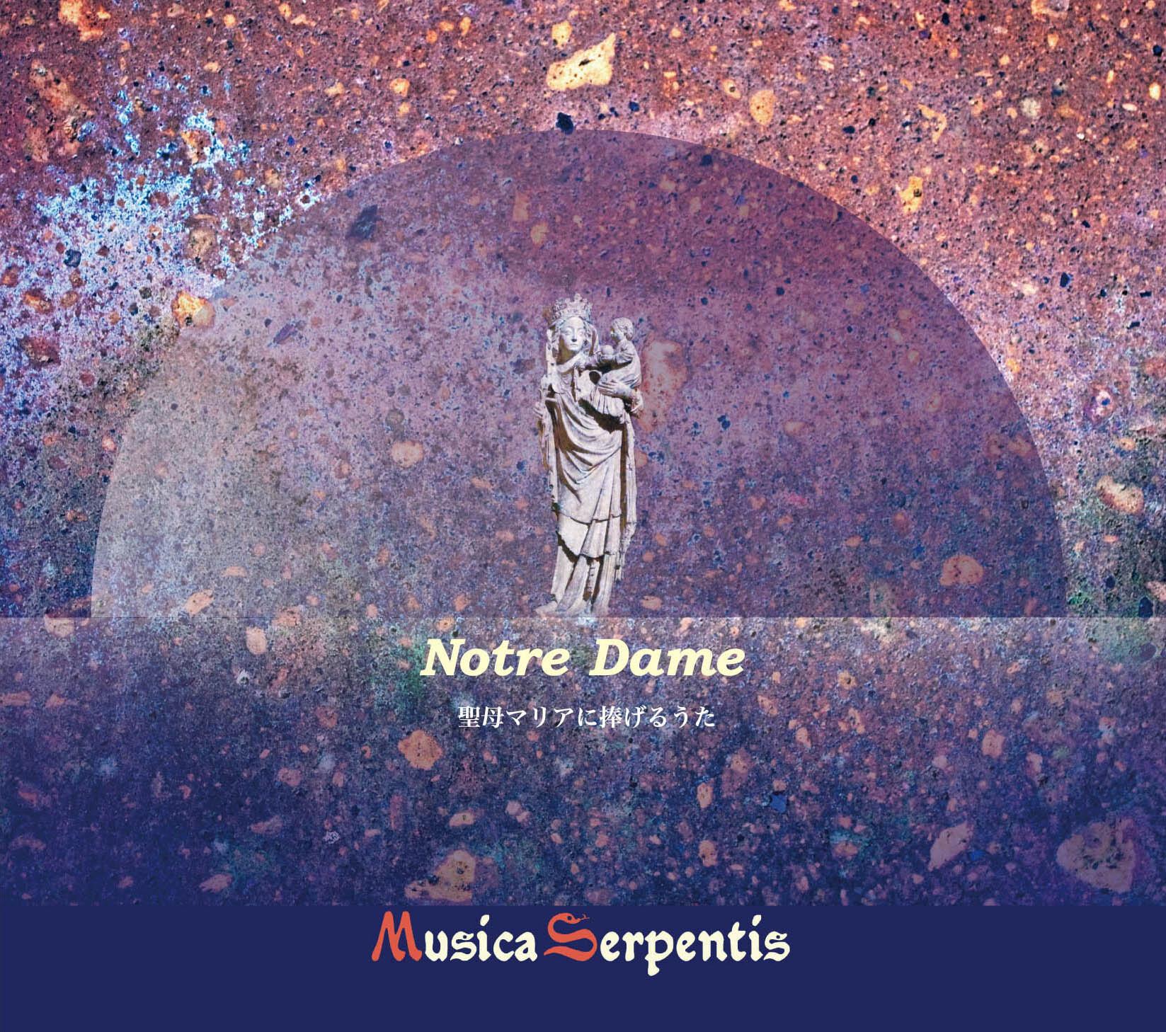 Notre Dame「聖母マリアに捧げるうた」  演奏:ムジカ・セルペンティス 「レコード芸術」3月号 準特選盤