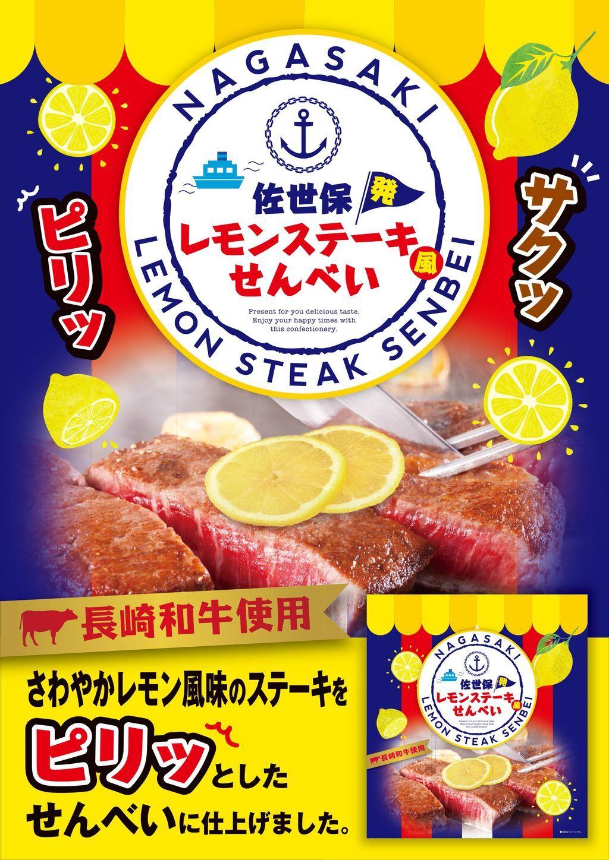 長崎佐世保発レモンステーキ風せんべい