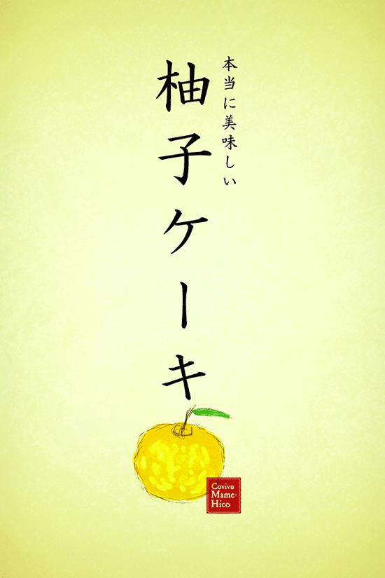 本当に美味しい 柚子ケーキ
