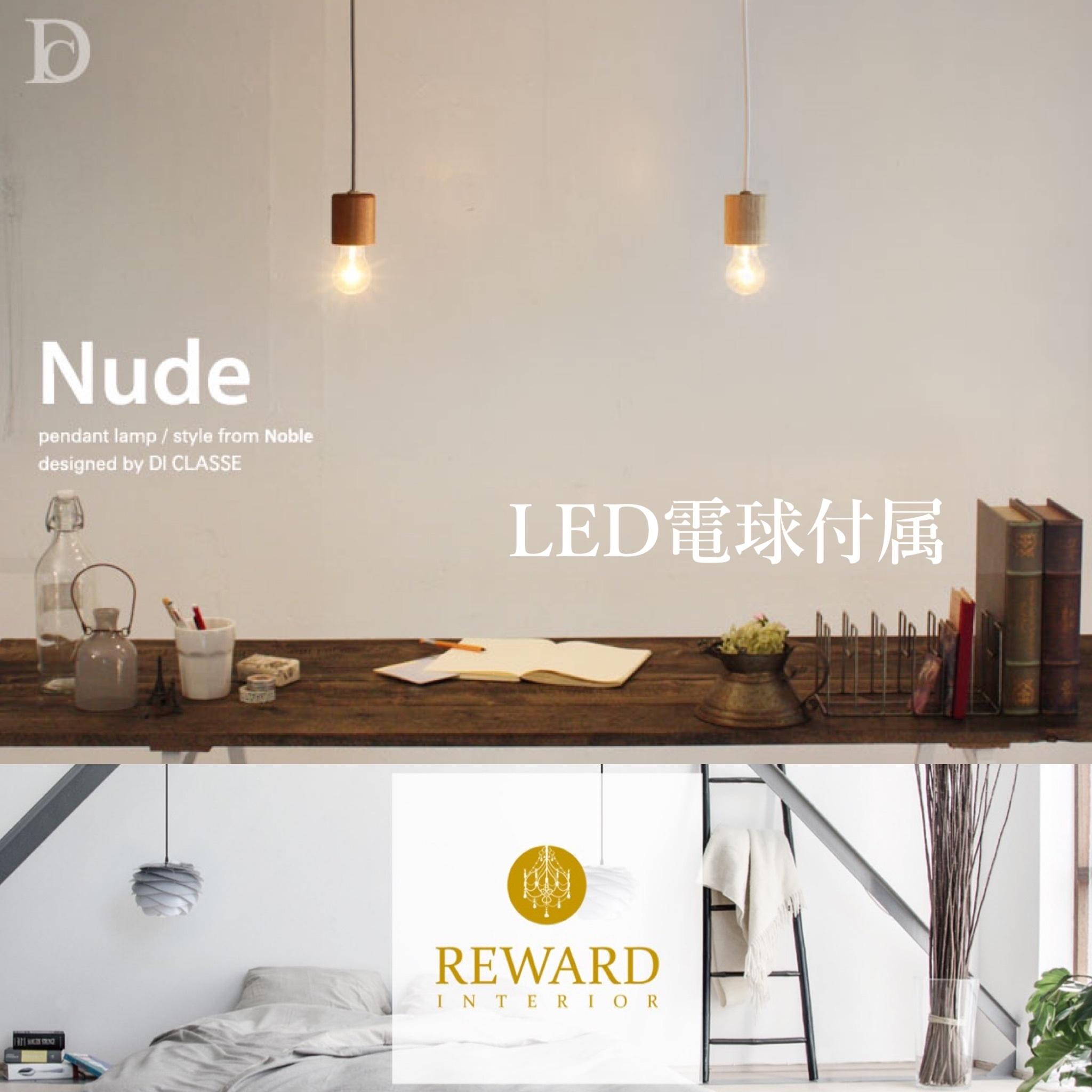 Nude pendant lamp LED電球付属 ヌード 全2色 電球型ペンダントライト DI-CLASSE