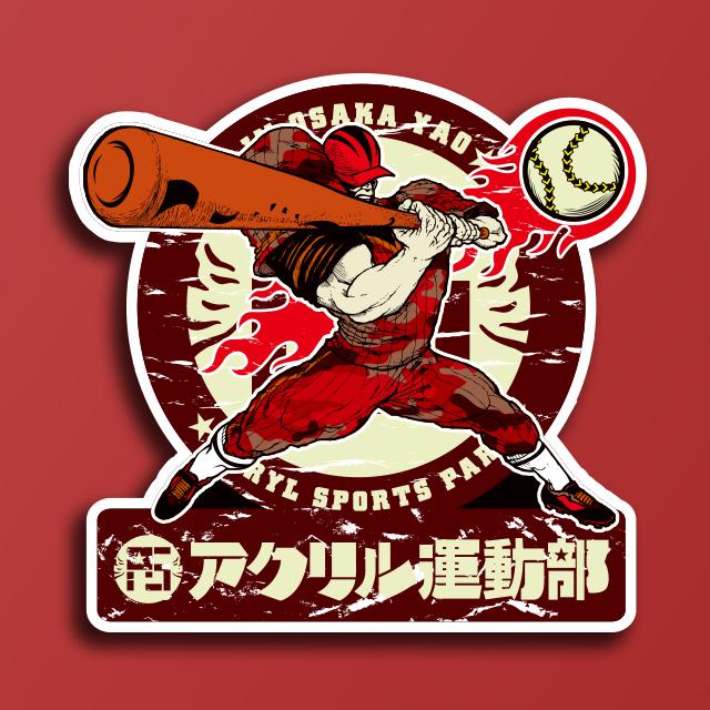 アクリル運動部ステッカー(Baseball)