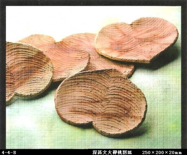深甚文火襷桃割皿(250×200×20㎜)4-4-B