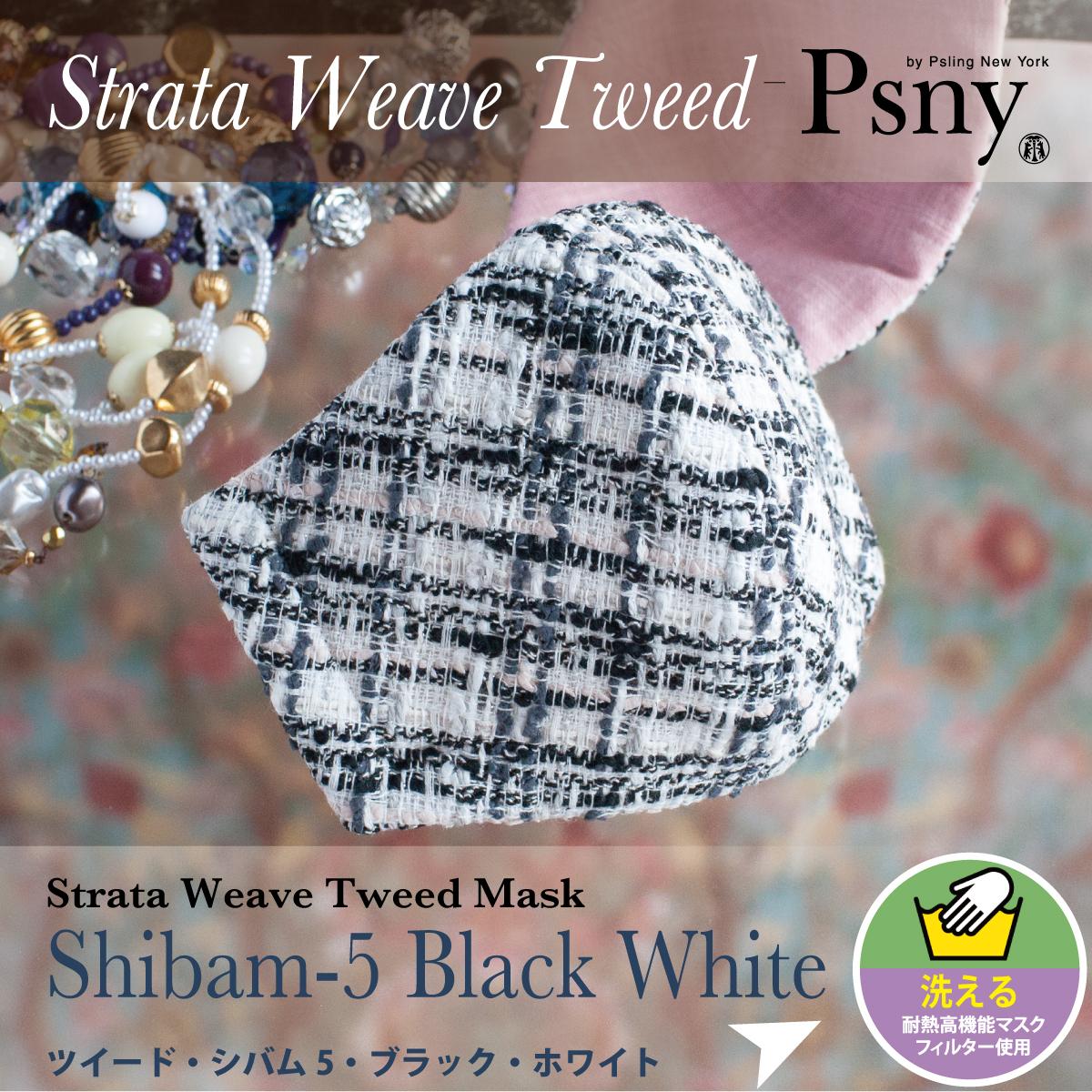 PSNY ツイード・ストラータ・シバム5 フィルター 立体マスク 花粉 大人用 高級 保温 保湿 冬マスク 美人 おしゃれ