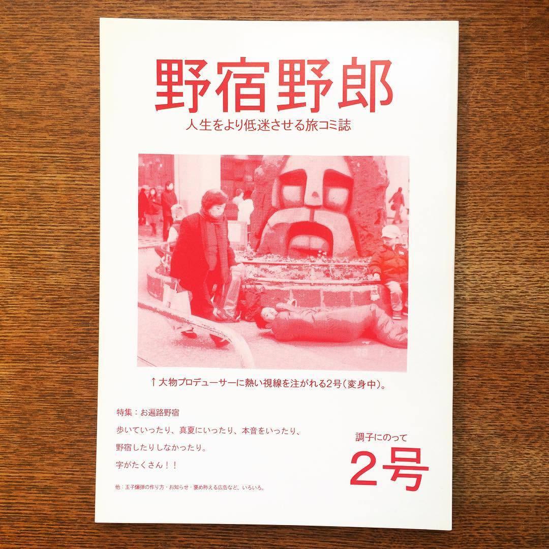 リトルプレス「野宿野郎 4冊セット」 - 画像2