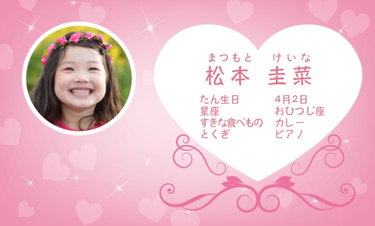 キラキラハートの名刺 ピンク 100枚
