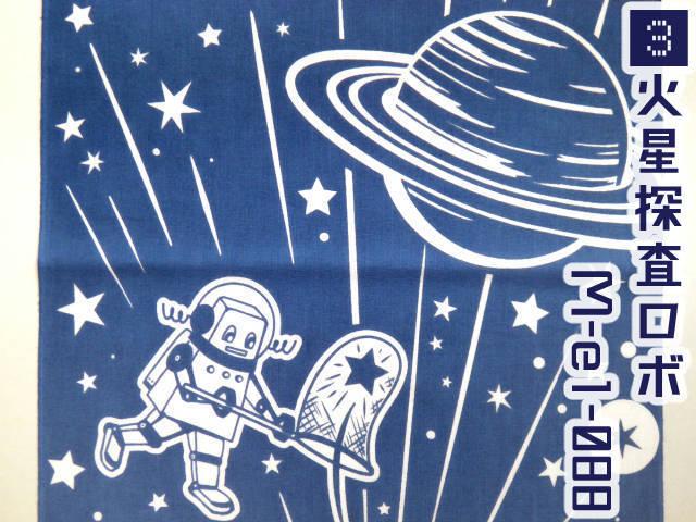 手ぬぐいハンカチ アーサー少年とロボと宇宙白猫マイカちゃん(青色宇宙)