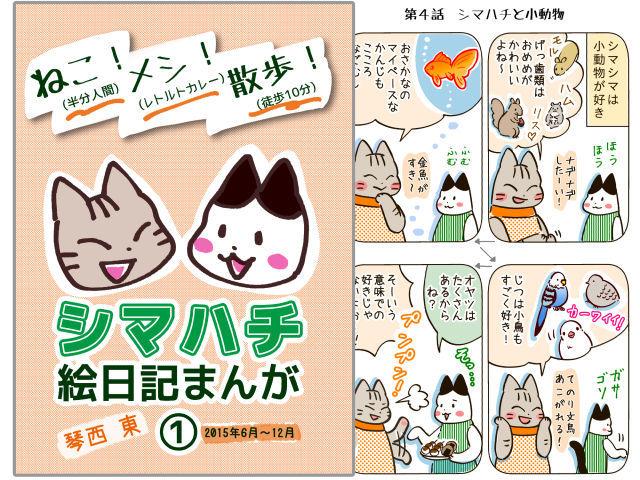 漫画本 - 『シマハチ絵日記まんが 1 2015年6月~12月』