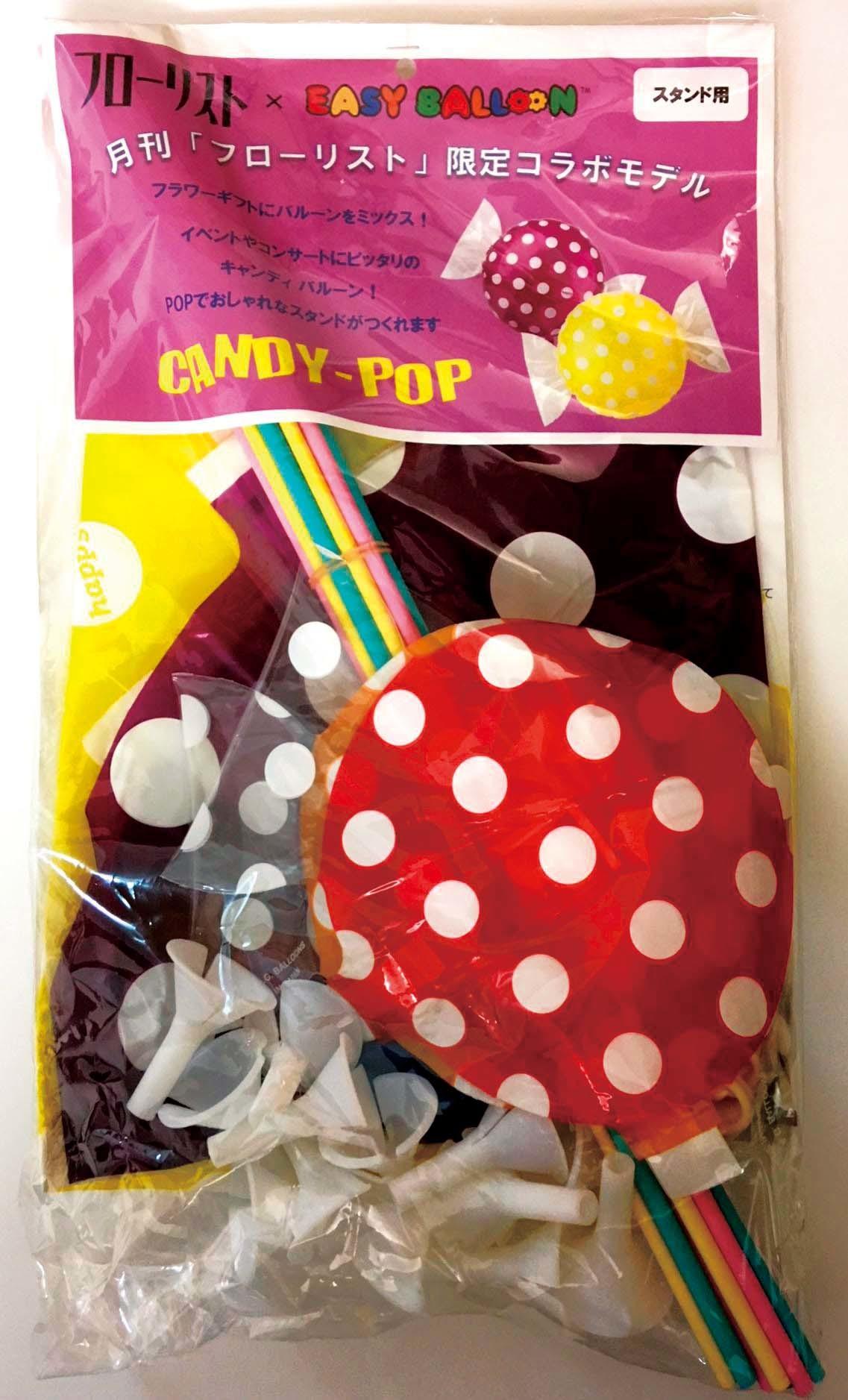 スタンド制作用バルーン「キャンディポップ」 ※ポンプなし - 画像2