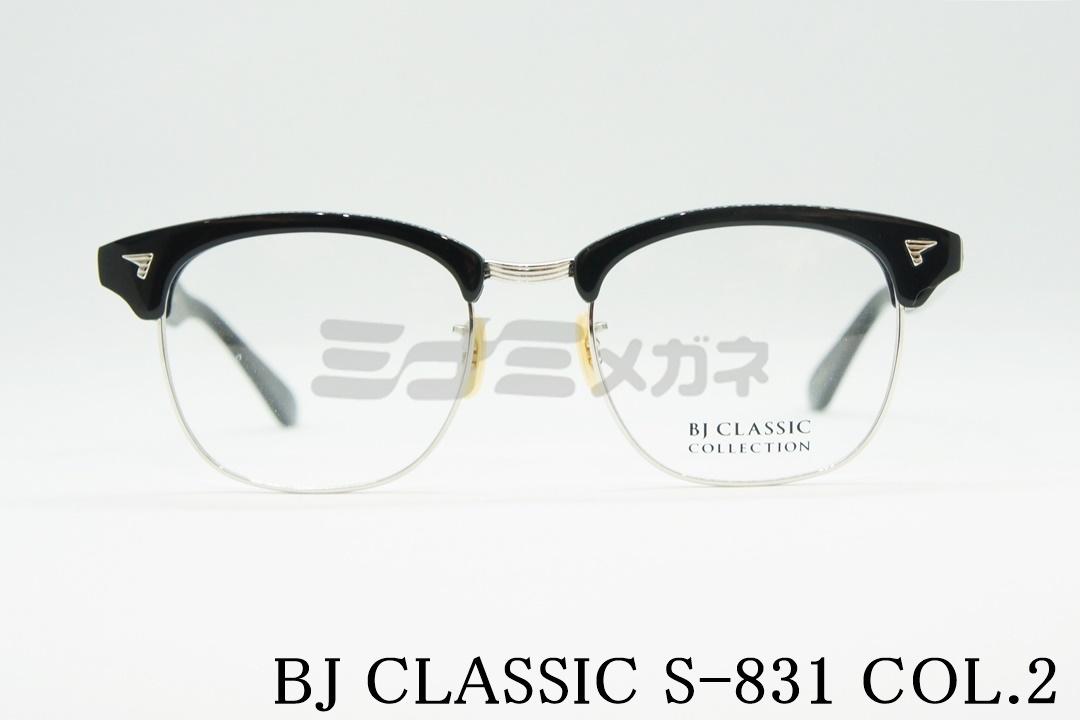 【菅田将暉さん着用モデル】BJ CLASSIC(BJクラシック)SIRMONT S-831 C-2