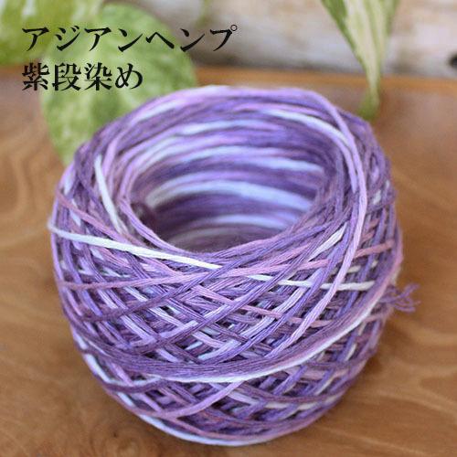 【お買い得品】[アジアンヘンプミックスカラー(段染め) 20g(約40m)] 紫段染め