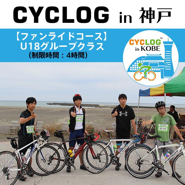 CYCLOG in 神戸【ファンライドコース】U18グループクラス