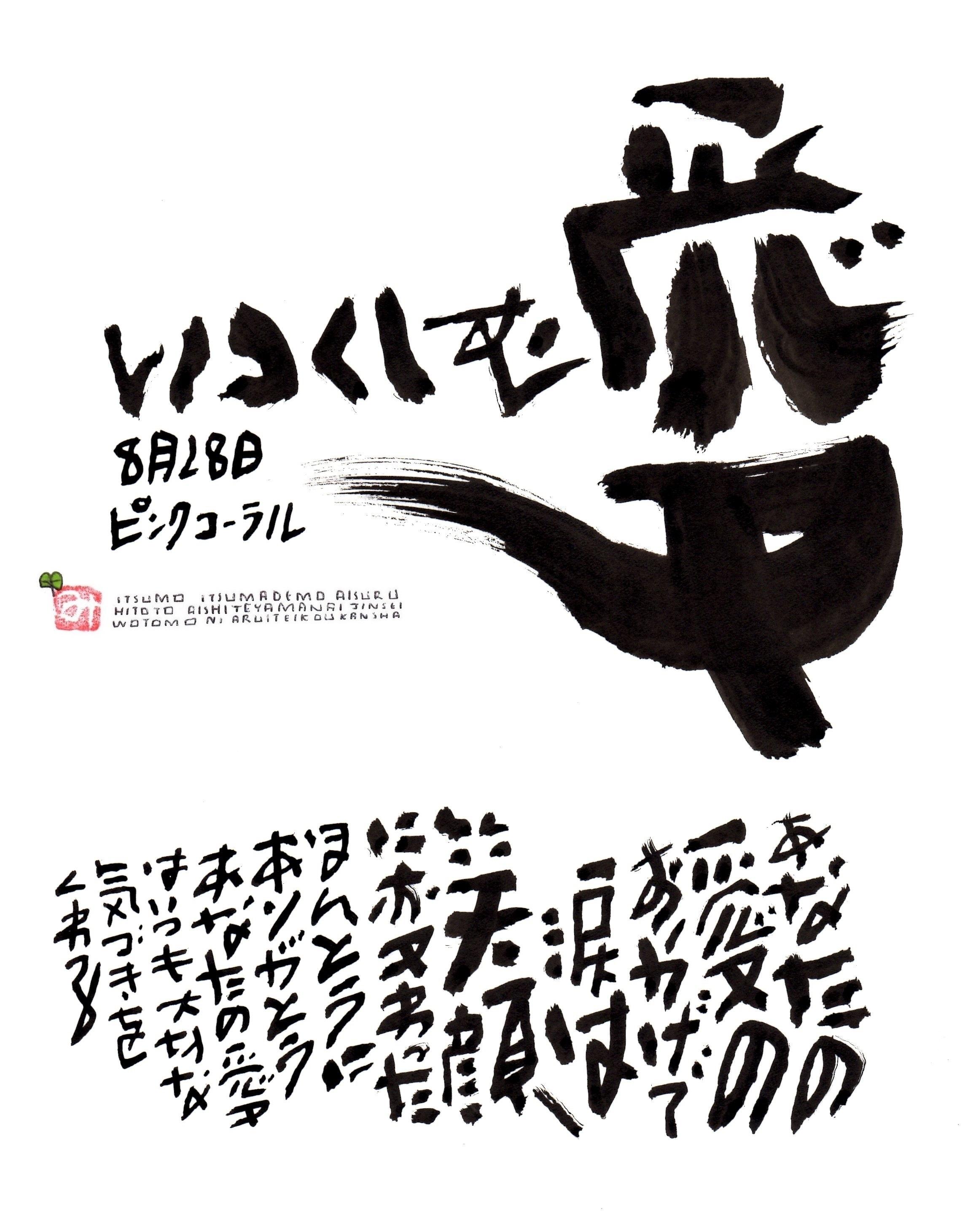 8月28日 結婚記念日ポストカード【いつくしむ愛】