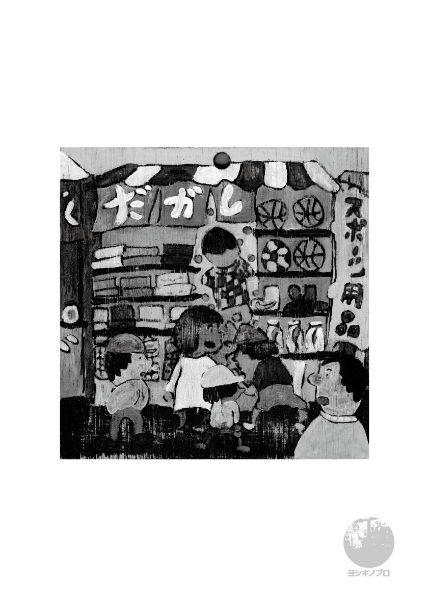 ミニポスター駄菓子屋シリーズ『スポーツ用品』モノクロ