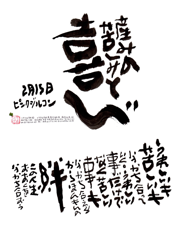 2月15日 結婚記念日ポストカード【産みの苦しみと喜び】