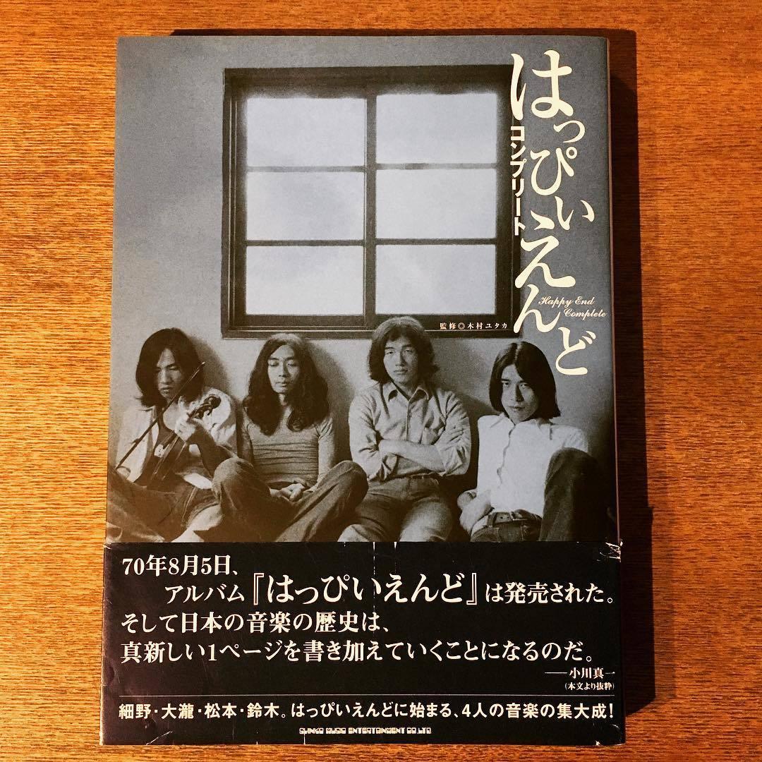 音楽の本「はっぴいえんど コンプリート」 - 画像1