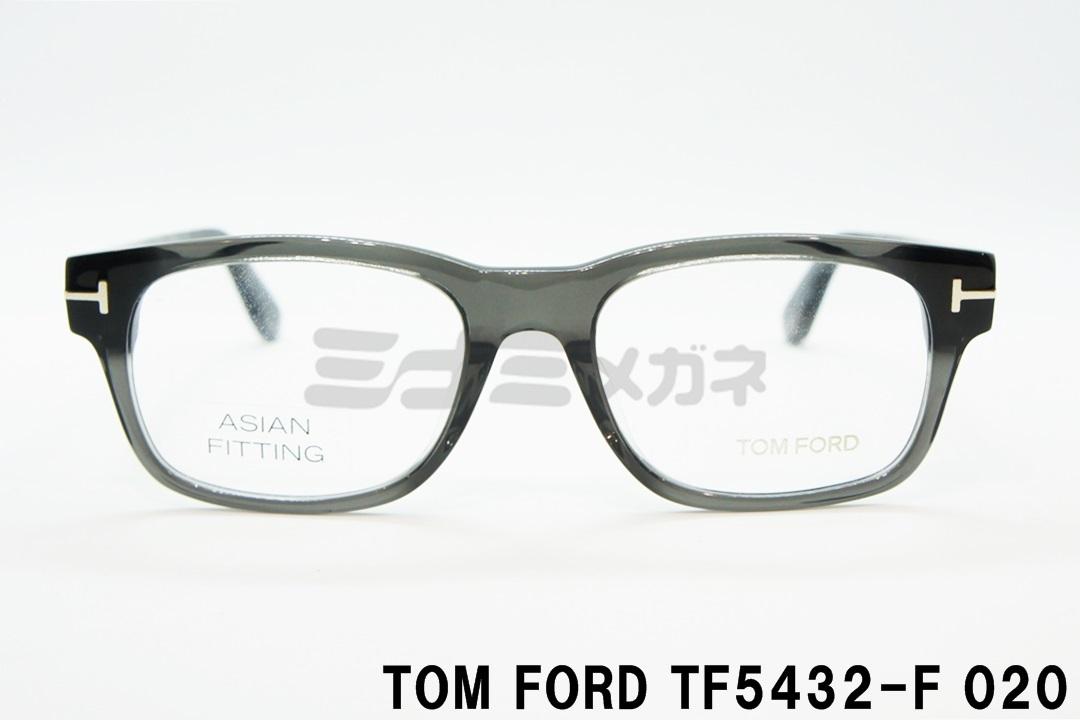 【正規取扱店】トムフォード TOM FORD TF5432-F 020 メガネ フレーム アジアンフィット