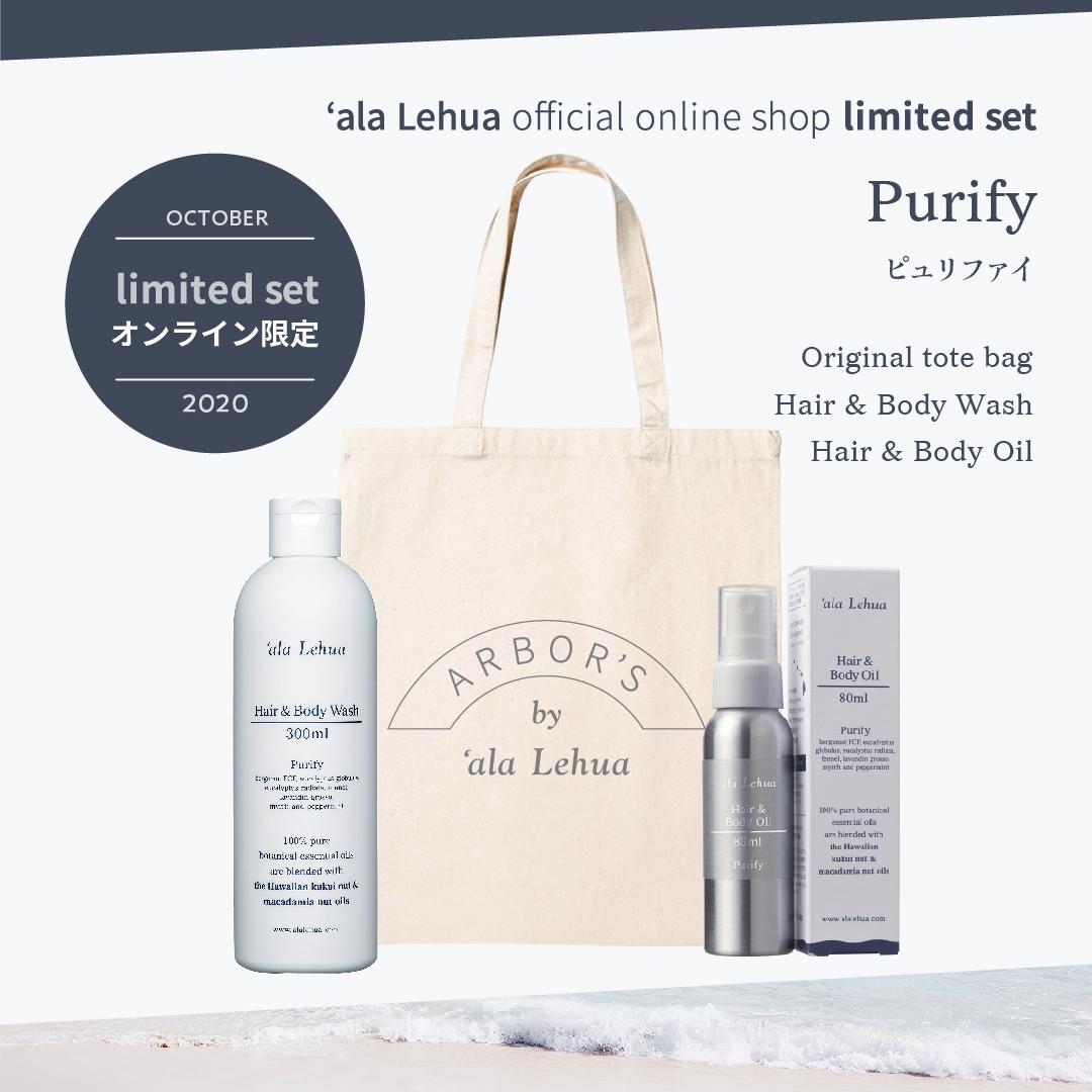 【送料無料】公式オンライン限定 モイスチャーセット [ピュリファイ]